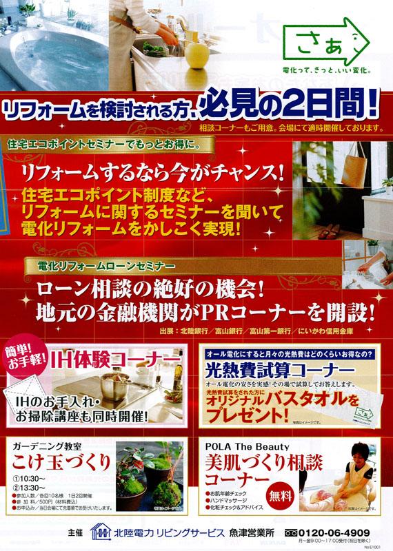 http://n-ko.jp/information/%E5%8C%97%E9%99%B8%E3%83%AA%E3%83%93%E3%83%B3%E3%82%B0%E3%82%B5%E3%83%BC%E3%83%93%E3%82%B9.jpg