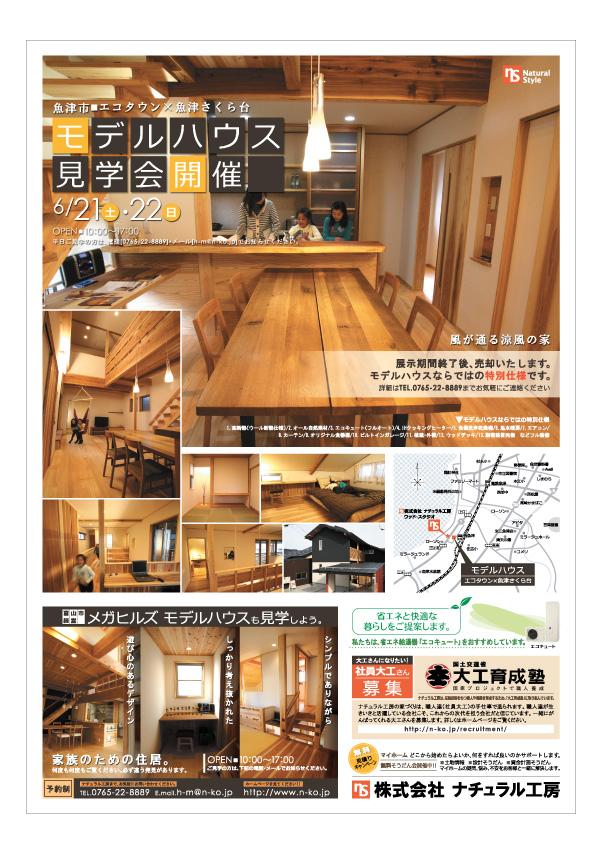 http://n-ko.jp/information/0621kenngakukai%20omote.jpg