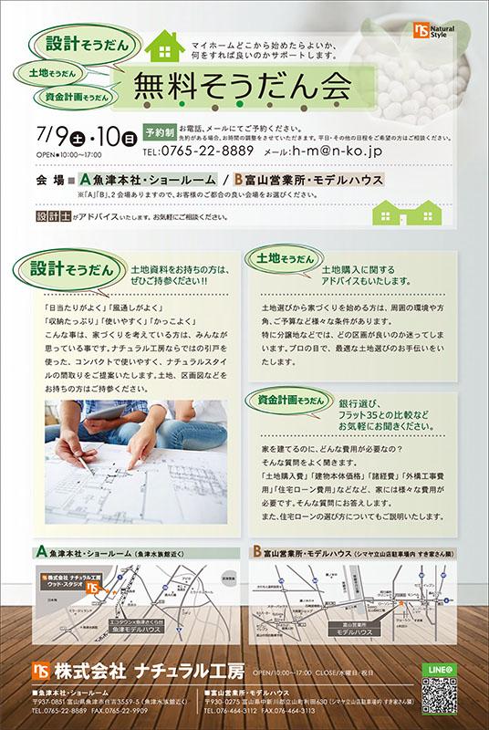 http://n-ko.jp/information/2016%2007%20soudannkai.jpg