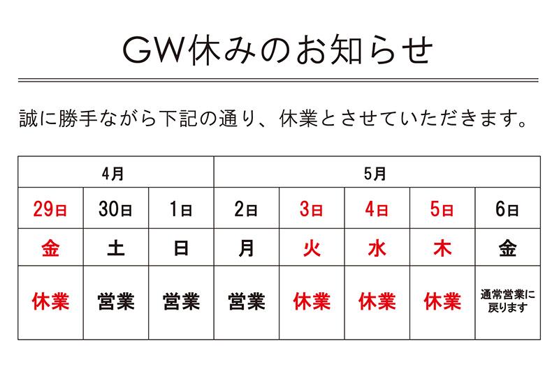 http://n-ko.jp/information/2016%20GW.jpg