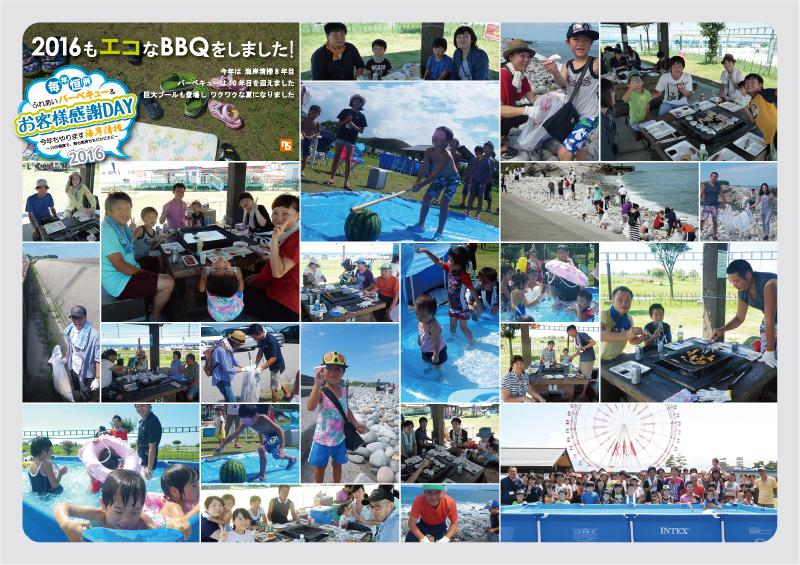 http://n-ko.jp/information/2016%20HP%20BBQ.jpg