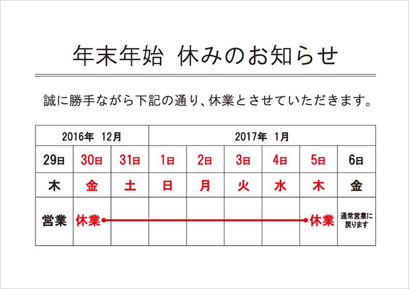 http://n-ko.jp/information/2016%20nennmatu%20a.jpg