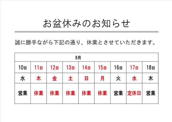http://n-ko.jp/information/2016%20obonn.jpg