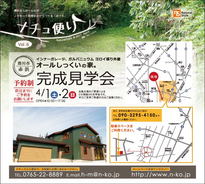 http://n-ko.jp/information/2017%2004%2001%20kenngakukai.jpg