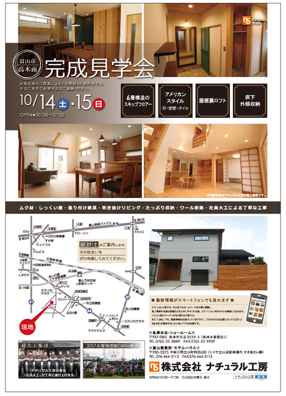 http://n-ko.jp/information/2017%2009%2016%20POS%20omote.jpg