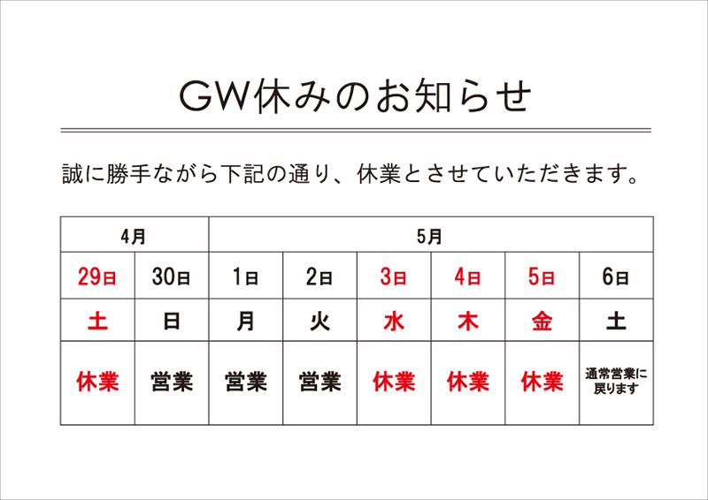 http://n-ko.jp/information/2017%20GW.jpg
