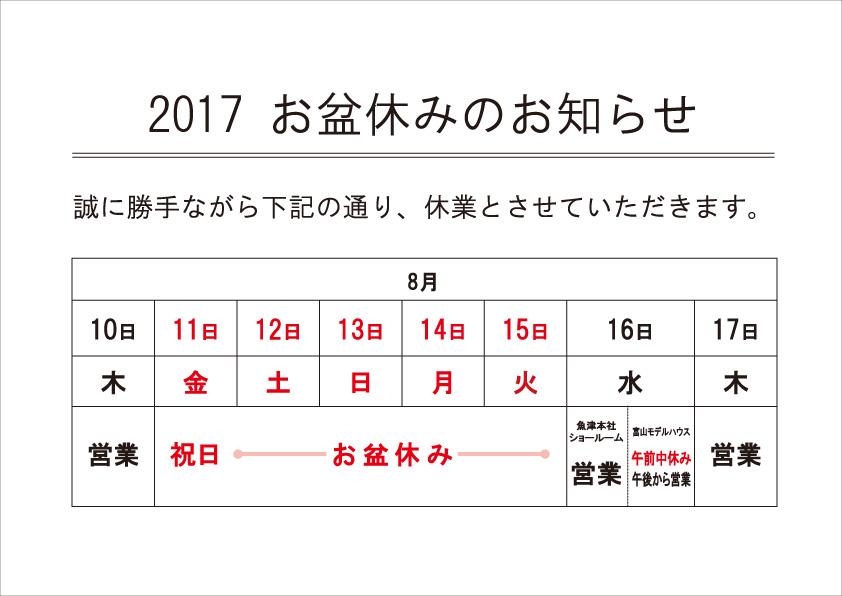 http://n-ko.jp/information/2017%20new%20obon.jpg