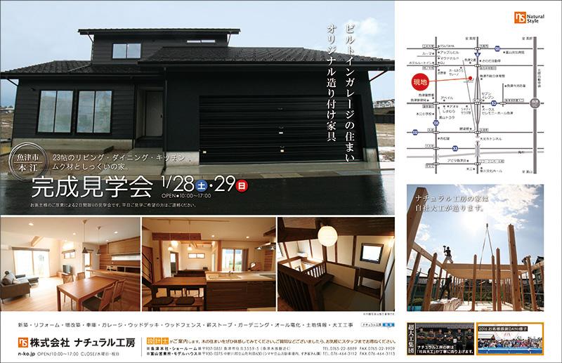 http://n-ko.jp/information/20170128%20kenngakukai.jpg