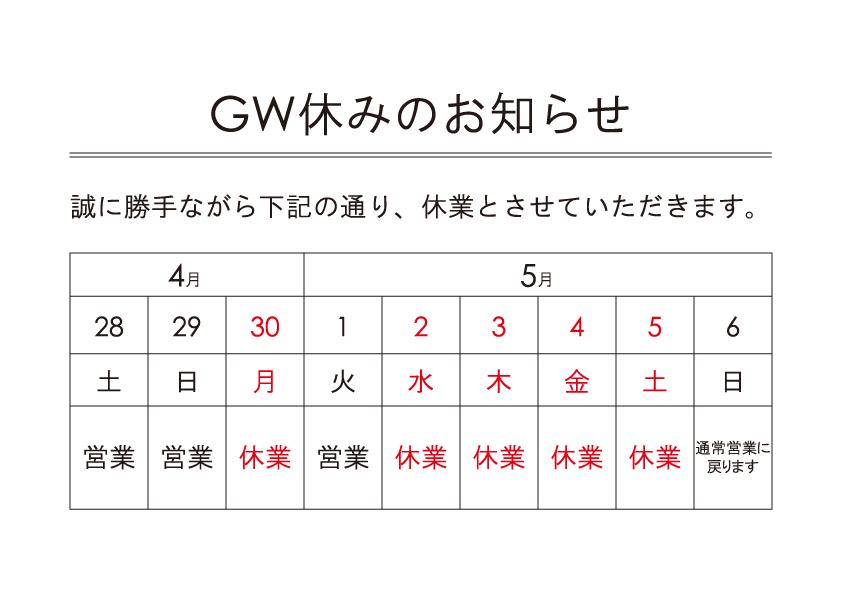 http://n-ko.jp/information/2018%20GW.jpg