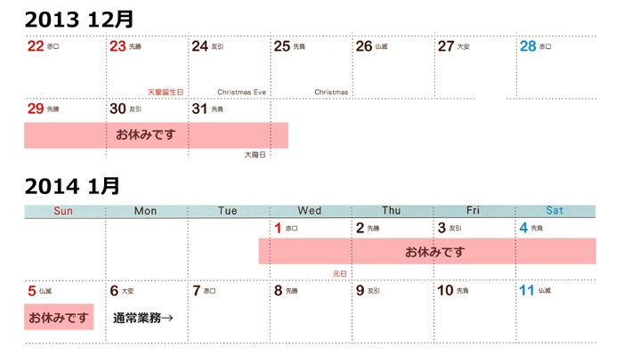 http://n-ko.jp/information/DOC131224-0001.jpg