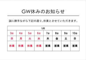 GW2015.jpg