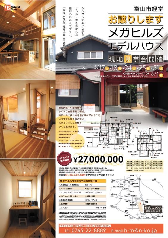 http://n-ko.jp/information/ura%2020140512.jpg