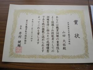 山田賞状1.jpg