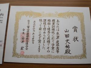 山田賞状2.jpg