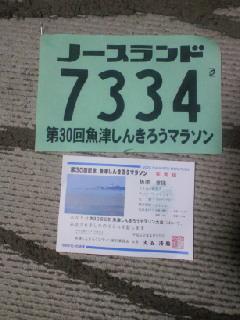 しんきろうマラソン.jpg