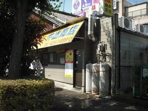 井出商店①.JPG