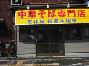 井出商店②.JPG
