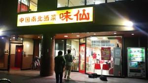 台湾ラーメン味仙.JPG