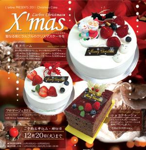 クリスマスケーキ注文書2011.jpg