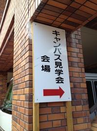 オープンキャンパス1.jpg