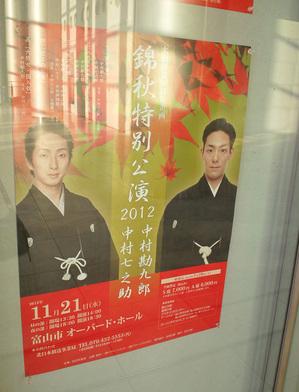 kabukii.JPG