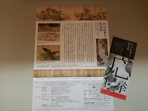 maruyamaoukyo.jpg