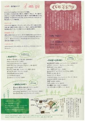 kujira2015-2.jpg