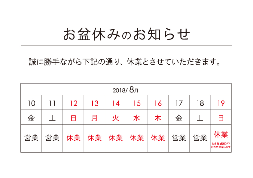https://n-ko.jp/information/2018%20%E3%81%8A%E7%9B%86%E4%BC%91%E3%81%BF%E3%81%AE%E6%A1%88%E5%86%85.jpg