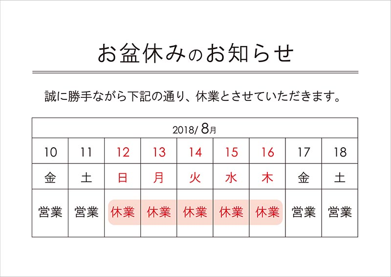 https://n-ko.jp/information/2018%20obon.jpg
