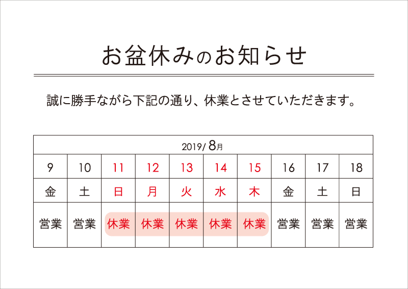 https://n-ko.jp/information/2019%2008%20obonn.jpg