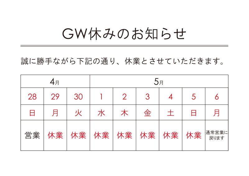 https://n-ko.jp/information/2019%20GW.jpg