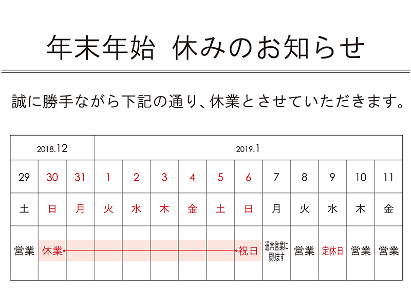 https://n-ko.jp/information/2019%20nennmatu%20nennsi.jpg