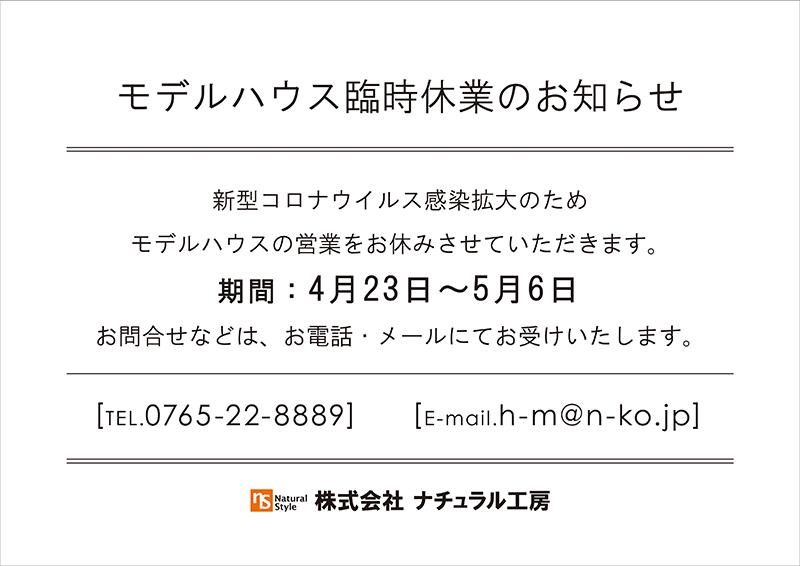 https://n-ko.jp/information/2020%2004%2023%20rinnji.jpg