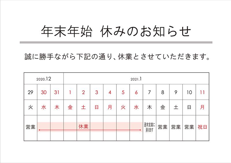 https://n-ko.jp/information/2020%2012%2029%20SW.jpg