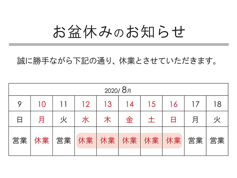 https://n-ko.jp/information/2020%20obonn.jpg