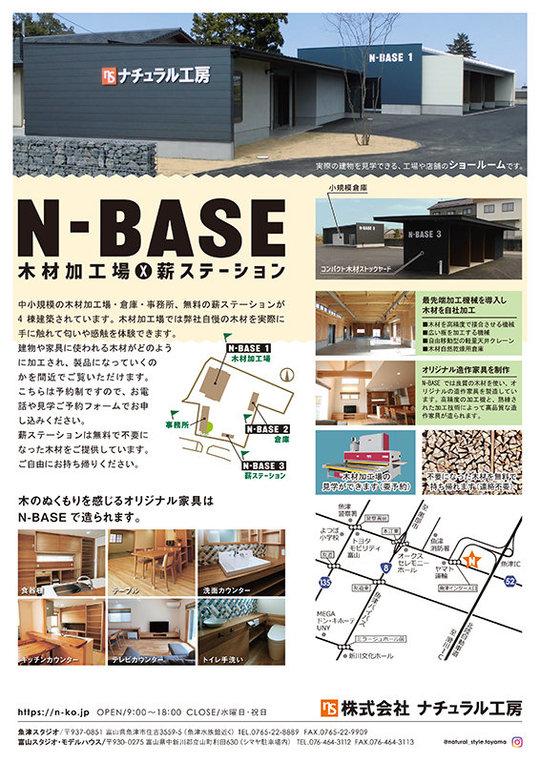 「N-BESE」 木材加工場×薪ステーション 誕生!
