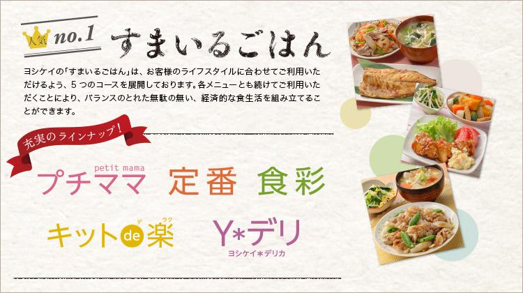 https://n-ko.jp/staffblog/slide_smilegohan.jpg
